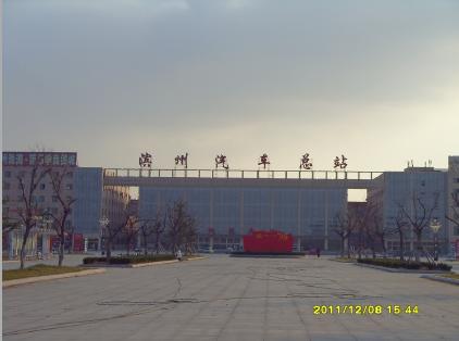 滨州汽车总站